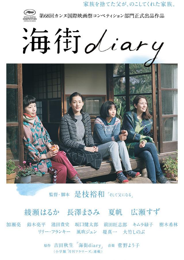 映画『海街diary』公式サイト   ...